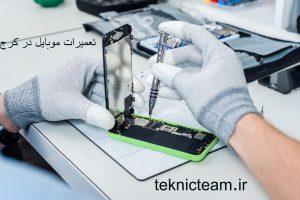 تعمیرات تلفن همراه | رفع مشکلات گوشی | خدمات تکنیک تیم