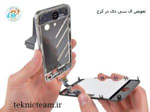 تعویض ال سی دی   LCD تلفن همراه   تعمیرات گوشی