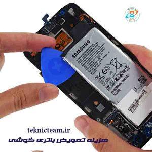 هزینه تعویض باتری گوشی | تعویض باطری تلفن همراه | تعمیرات