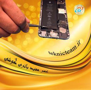 عمر مفید باتری گوشی | خرید باتری اورجینال | تکنیک تیم
