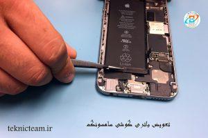 تعویض باتری گوشی سامسونگ | باتری موبایل | تکنیک تیم