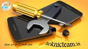 عوض کردن ال سی دی موبایل | تعمیر گوشی | کرج