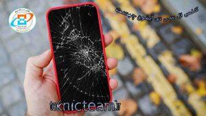 قیمت تعویض LCD آیفون | تعویض LCD گوشی | تکنیک تیم