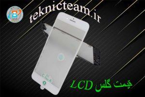 قیمت گلس LCD | گلس LCD چیست | تکنیک تیم