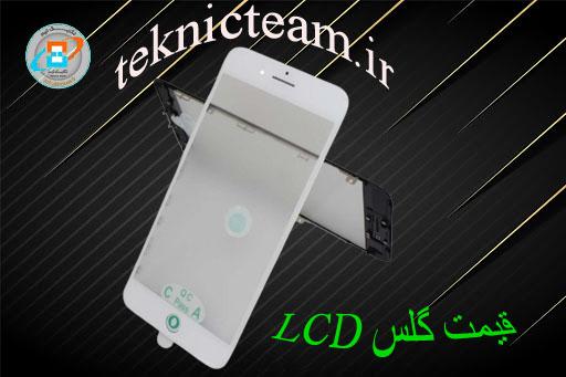 Read more about the article قیمت گلس LCD   گلس LCD چیست   تکنیک تیم