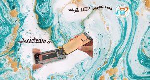 Read more about the article نحوه تعویض LCD گوشی | ابزار تعمیر LCD گوشی | تعمیر