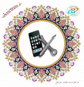درخواست تعمیر موبایل | تعمیرات موبایل در کرج | تکنیک تیم
