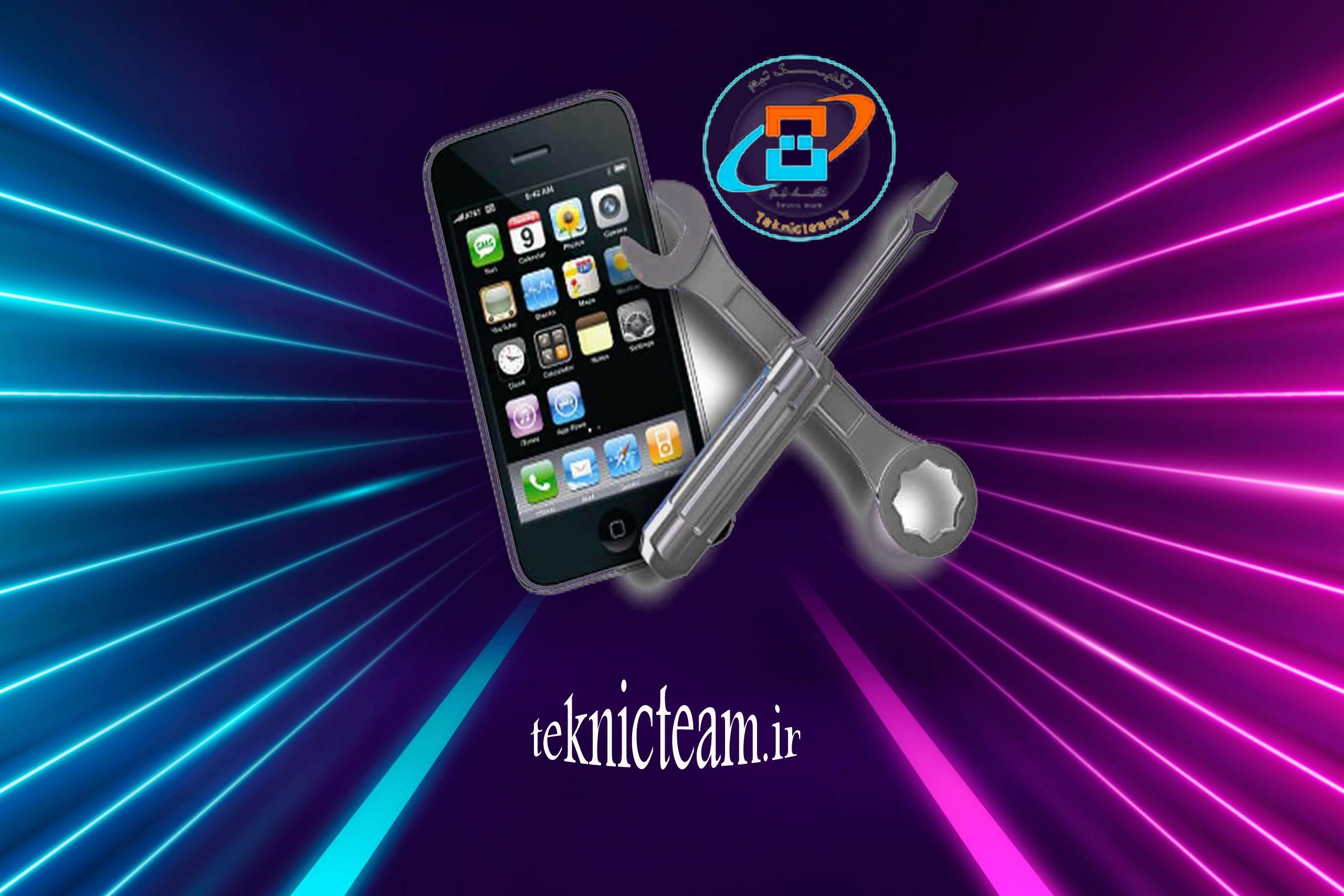 Read more about the article تعمیر گوشی تلفن همراه   تعمیرات گوشی اندروید   تکنیک تیم